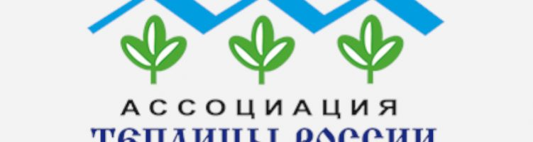 Horticulture of Russia 2019
