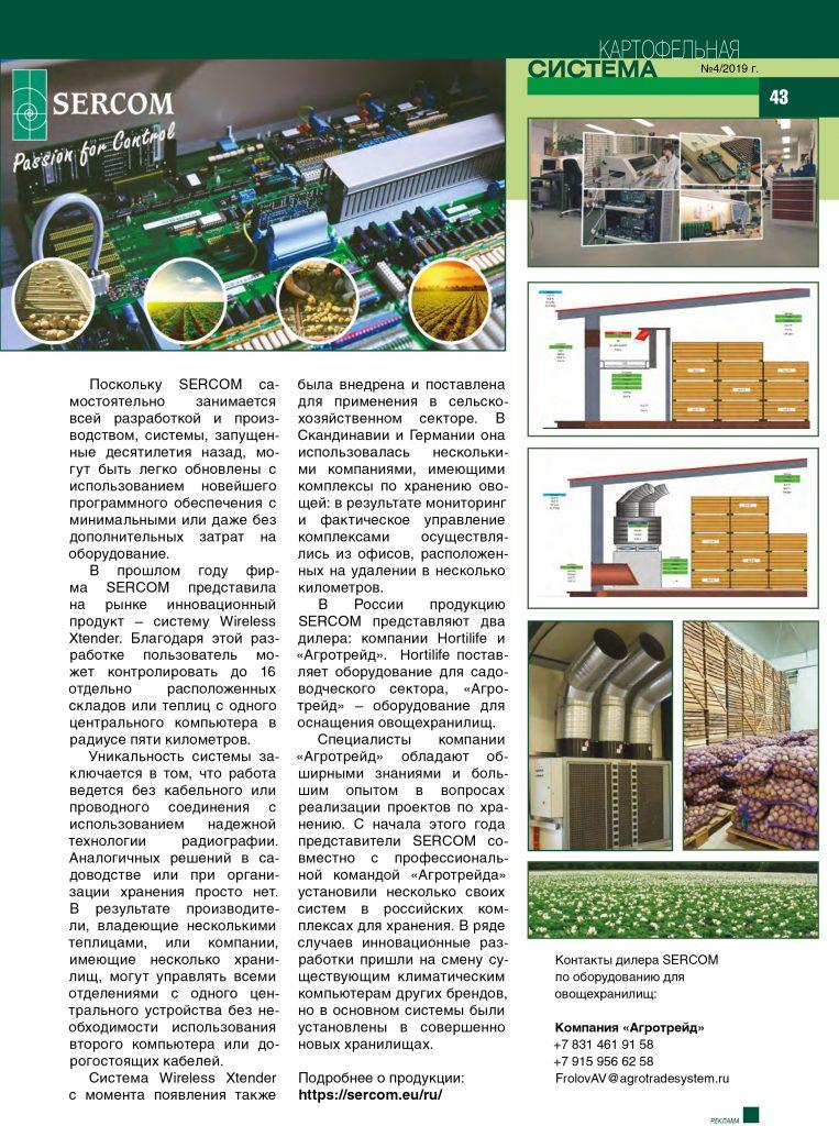 Russisch blad - Картофельная система