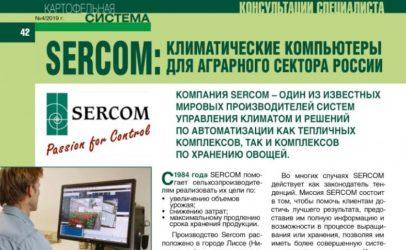 SERCOM in Картофельная система