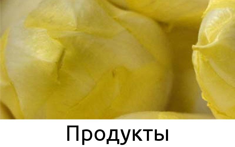 Цикорий